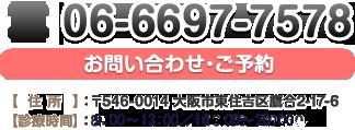 06-6697-7578